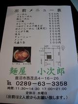 20080628_麺屋小次郎_メニュー