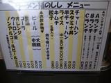 20120721_猪のしし_M1