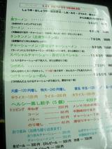 20090625_土浦ラーメン_メニュー