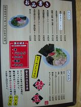 20100902_あづま_メニュー
