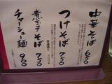20090926_とんちぼ_メニュー