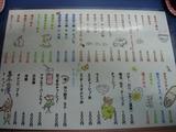 20080615_喜今日屋_メニュー