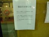 20150124_札幌や_閉店