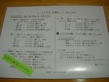 20080912_ぶいよん_メニュー1