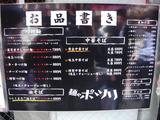 20100318_ポツリ_メニュー