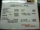 20090305_龍音_メニュー2