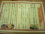 20090904_二刀流_メニュー