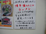 20090904_二刀流_紹介