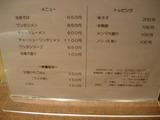 20100516_てつや_メニュー