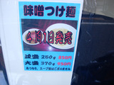 20090404_葵賀佐_メニュー2