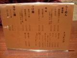20111225_ひづき_メニュー