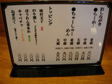 20101223_いわい_メニュー
