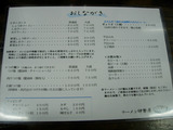 20081227_伊勢屋_メニュー