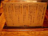 2008717_平太周味庵_こだわり1