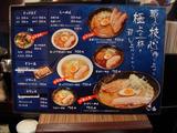 20110611_木蓮_メニュー