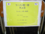 20091011_信一郎_メニュー