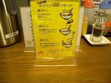 20141206_やまの_食べ方