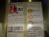 20110908_かなで改_メニュー