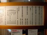 20101008_月と鼈_メニュー