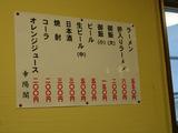 20110108_幸陽閣_メニュー