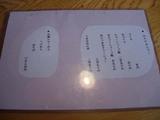 20080503_うさぎや_メニュー2