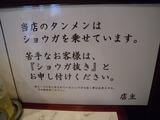 20130923_横浜鍛麺_MENU2