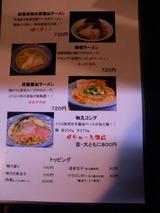20140802_ぶたコング_MENU1