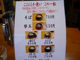 20110107_そばの店_メニュー