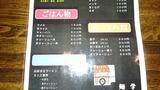 20150801_麺学_MENU