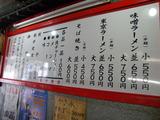 20130414_味の味噌一_MENU