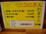 20110303_MAZRU_メニュー