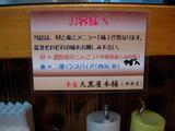 20080531_大黒屋本舗_説明書き