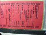 20110110_豚珍KAN_メニュー1