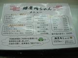 20111211_岡ちゃん_メニュー