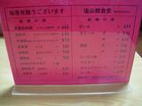 20080823_塩山館食堂_メニュー2