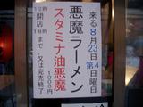 20090823_がんこ池袋_メニュー