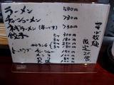 20080608_匠仁坊_メニュー1