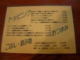 20080726_川出拉麺店_メニュー