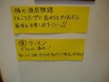 20091031_みなみ家_メニュー2
