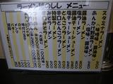 20120721_猪のしし_M2