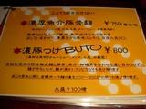 麺eiji_メニュー2