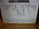 20080407_大東そば_メニュー