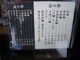 20101002_百舌企画_メニュー