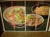 20100719_トナリ_紹介