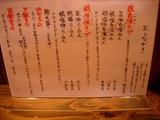 20090315_みしま_メニュー