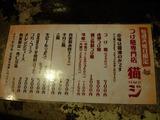 20110906_猫ジ_メニュー