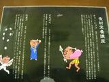 20080615_なんつッ亭_栄養講座1