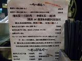 20130420_とんでんかん_MENU