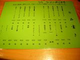 20091025_睦月_メニュー1