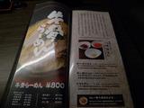 20120611_たれ屋_メニュー